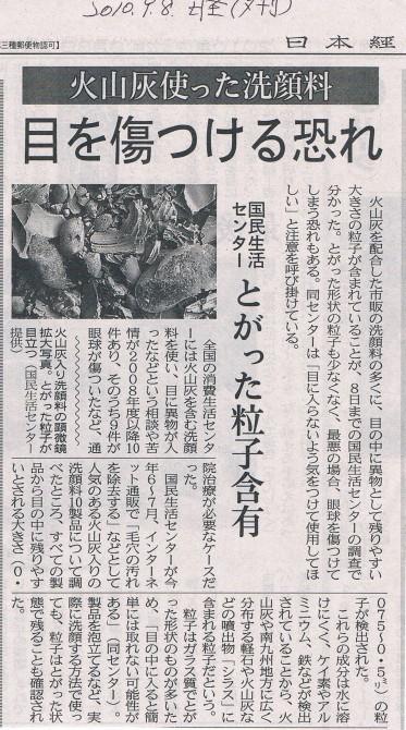 火山灰記事